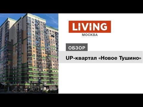 ЖК «Новое Тушино»: отзыв Тайного покупателя. Новостройки Москвы