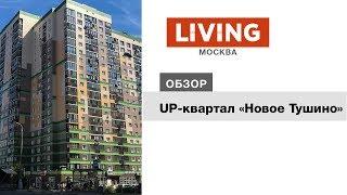 ЖК «Новое Тушино» - обзор тайного покупателя. Новостройки Москвы