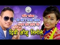 Download New Nepali Hit Song दिएउ आसु तिमीले Ramji Khad/Debi Gharti Magar.2073/2017. MP3 song and Music Video