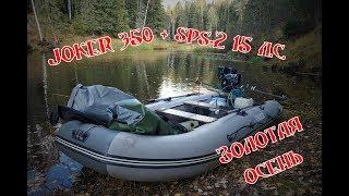 Joker-350 + SPS-2 15 к. с., риболовля, лісова річка, експедиція.