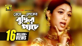 Download Video মেয়ে লোকের বুদ্ধি | Shakib Khan & Shabnur | Phool Nebo Na Ashru Nebo MP3 3GP MP4