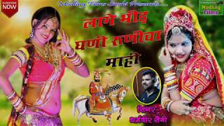 बाबा रामदेव रुणिचा नगरी स्पेशल सोंग/Lage Bhid Gane Re Runicha Mahi/Dharmveer Saini/Ramdev ji DJsong