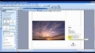 Уроки Дончик В.П. Как создать объявление в Publisher
