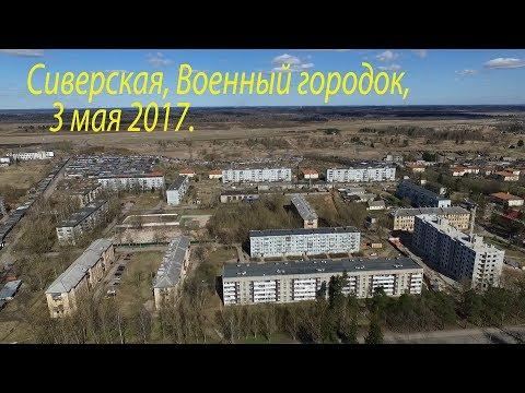 Сиверский, Военный городок, 3 мая 2017.