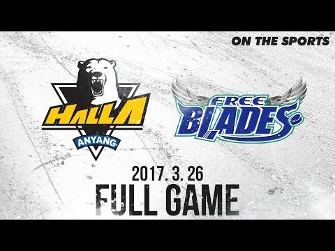 FULL GAME   Anyang Halla vs Tohoku Freeblades   2017. 3. 26