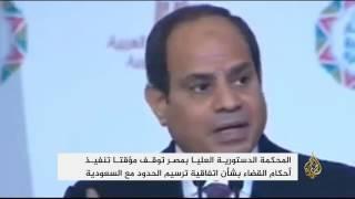 الدستورية في مصر توقف الأحكام بشأن تيران وصنافير