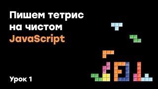 Тетрис на чистом JavaScript | Урок 1 | Академия вёрстки