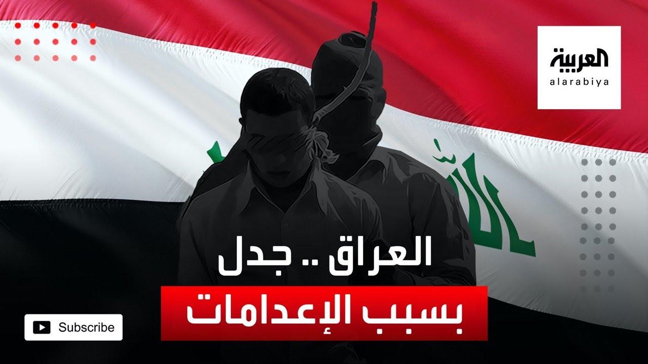 جدل حقوقي في العراق بعد التصديق على إعدام 340 إرهابيا  - نشر قبل 13 ساعة