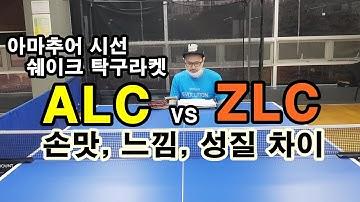 * 탁구라켓(쉐이크) ALC, ZLC 비교 / 티모볼ALC, ZLC / #카본, #아릴레이트, #탁구라켓
