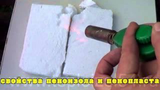 Сравнение свойств пеноизола и пенопласта(, 2013-03-03T19:19:34.000Z)