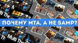 Почему MTA а не SAMP ?