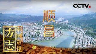 《中国影像方志》 第373集 福建顺昌篇| CCTV科教