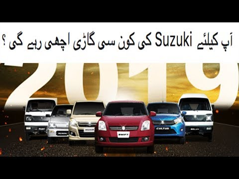 Best Suzuki Car In Pakistan For You ?????