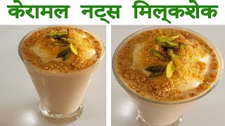 Caramel Nuts Milkshake How To Make Café Style Milkshake Recipe केरामेल नट्स मिल्कशेक