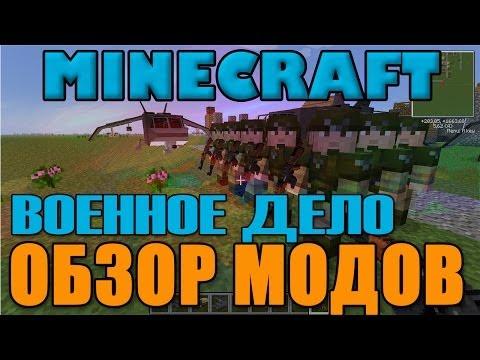 Скачать Minecraft.jar с модами бесплатно