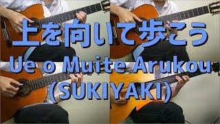 """[21]2種のギターで「上を向いて歩こう」/""""Ue o Muite Arukou"""" on Guitars"""
