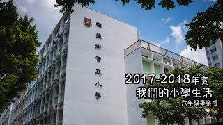 Publication Date: 2018-06-30 | Video Title: 福榮街官立小學17-18年度 – 我們的小學生活