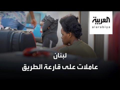 العاملات المنزليات إلى الشارع في لبنان  - 16:58-2020 / 6 / 29