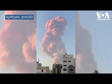 Massive exploded in Beirut, Lebanon