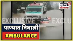 kolhapur breaking पुराच्या पाण्यात निघाली Ambulance | LIVE UPDATES | 7 Aug 2019
