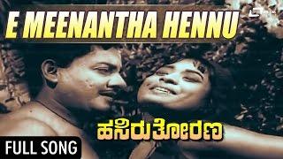 Download Hindi Video Songs - Ee Meenantha Hennu | Hasiru Thorana-ಹಸಿರುತೋರಣ | Dr Rajkumar, Bharathi | Kannada Song