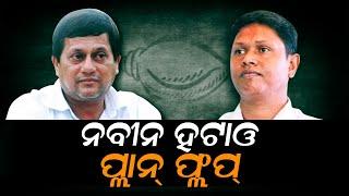 Remove Naveen Plan Flops, Threats To Pradeep From Bobby Das And Achyuta Samant  NIRBHAY GUMARA KATHA
