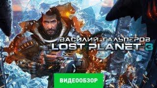 lost Planet 3 Обзор