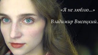 """Владимир Высоцкий """"Я не люблю."""""""
