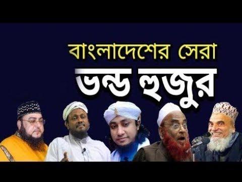 Download TOP Lebel Vondo hujur in bangladesh / ভন্ড হুজুর যারা ইসলামের হ্মতি করছে ।