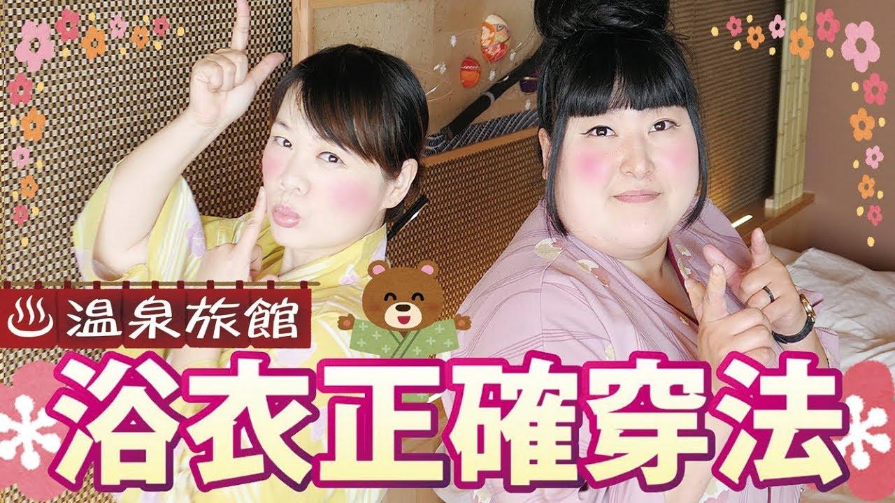 <日本旅遊必看>日本溫泉旅館・ 浴衣正確穿法   <杏子娛樂臺>9 - YouTube