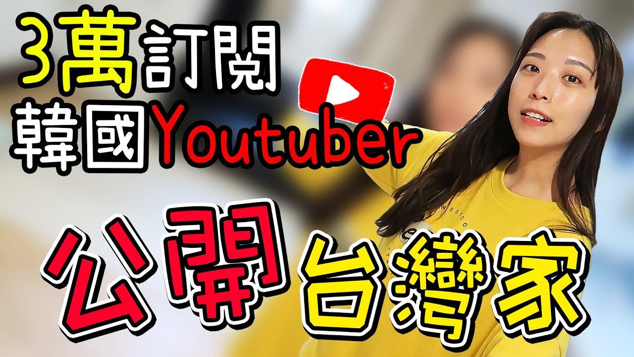 3萬訂閲韓國youtuber台灣家大公開!/住8年搬了4次..?/대만 집 룸투어/대만에서 집 구하는 방법