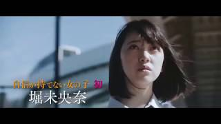 Download Hot Gimmick Girl Meets Boy 2019 (Japanese Movie) OFFICIAL TRAILER Mp3