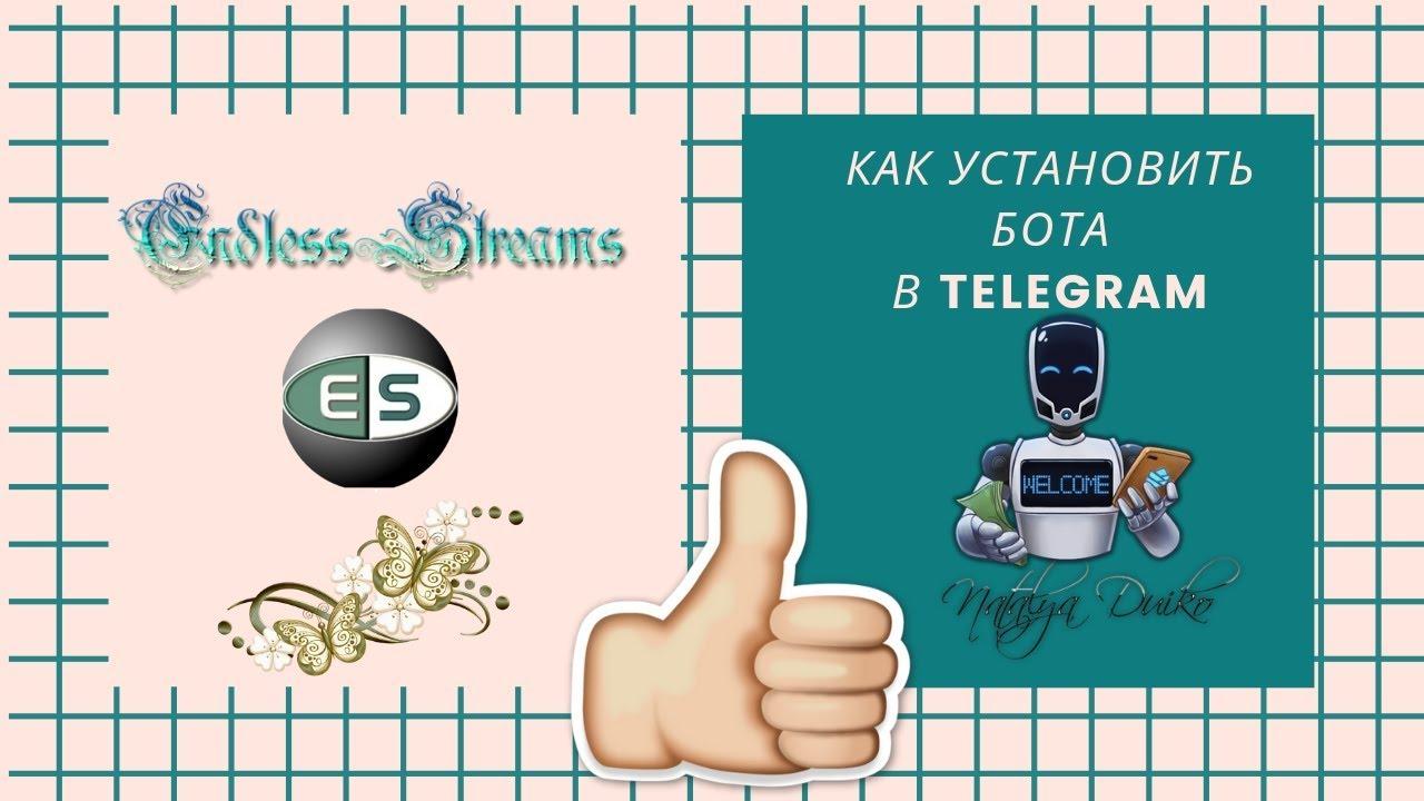 Создаем БОТА в Telegram