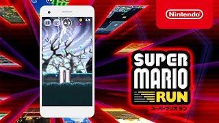 Super Mario Run 新要素紹介映像