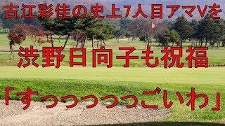 古江彩佳の史上7人目アマVを渋野日向子も祝福「すっっっっっごいわ」