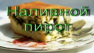 ГОТОВИМ наливной пирог с яйцом,луком и сыром.