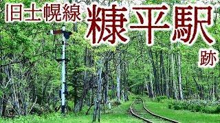 【現役の廃線】士幌線04糠平駅を現地調査+実況車載 thumbnail