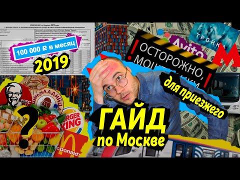 ПЕРЕЕЗД В МОСКВУ.  ДОРОГО ли ЖИТЬ в МОСКВЕ? Всё от цен на продукты до аренды жилья.