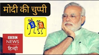 Why Narendra Modi is Silent on Rupee Dollar Rate Now? (BBC Hindi)