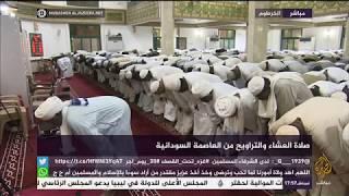 صلاة التراويح من مسجد السيدة السنهوري بالعاصمة الخرطوم من قناة الوثائقية