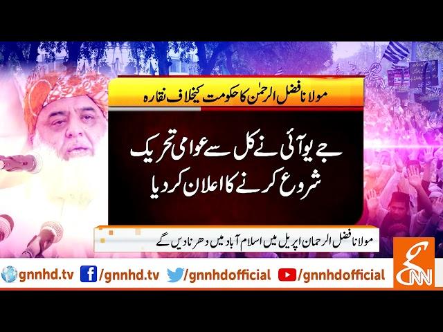 Molana Fazal- ul-rehman announces 'million March' against Govt