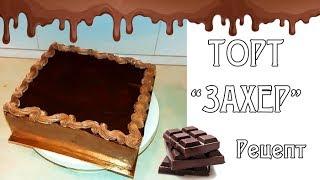 """Торт с шоколадной глазурью и абрикосовым джемом """"Захер"""". Рецепт / Chocolate cake &  jam.Recipe"""