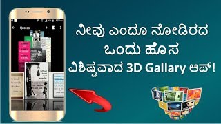 Best New Powerful 3D Android App For Your Gallery |Best Top Android Apps 2018 |Technical Jagattu