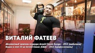 Виталий Фатеев о карьере pro-бодибилдера: ''Я должен находиться в форме в течение всего года''