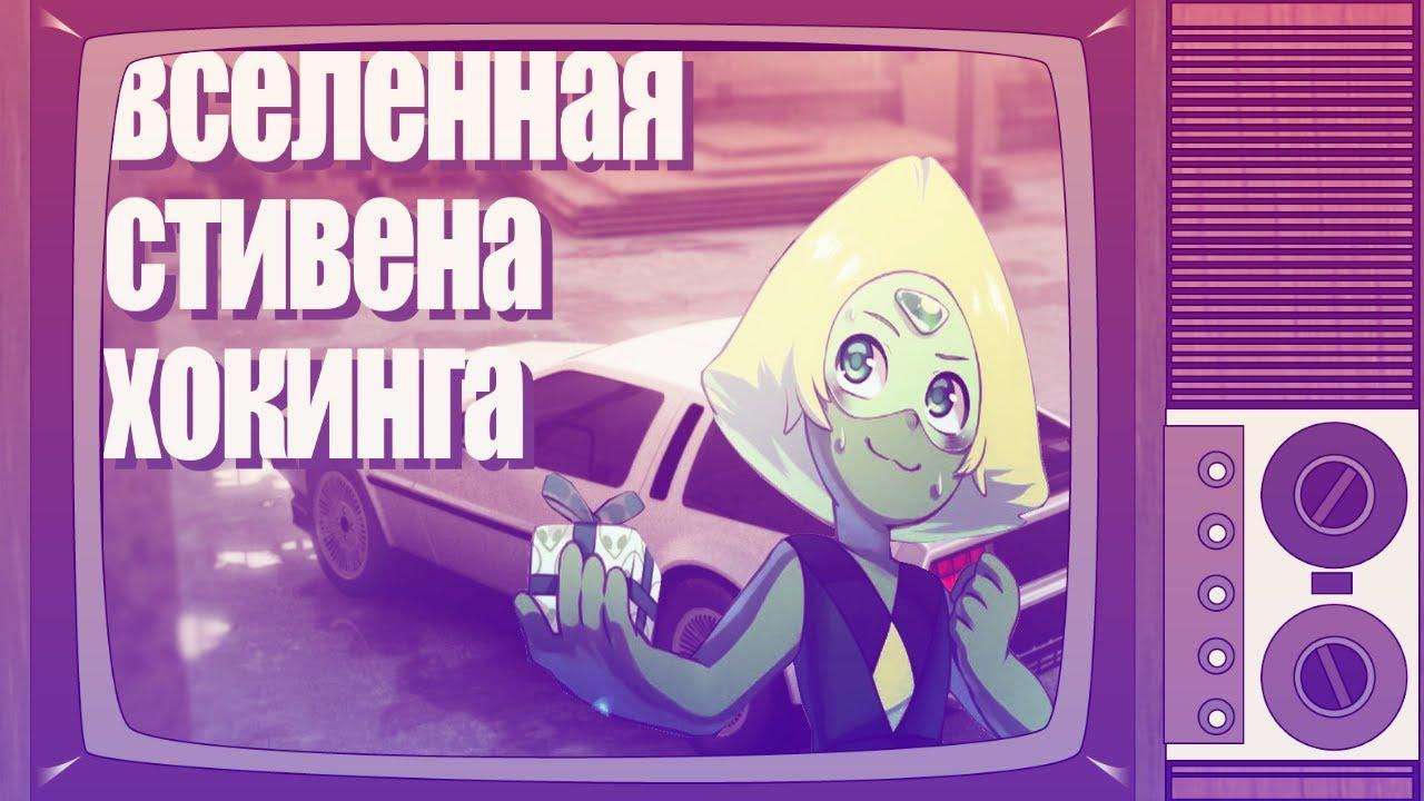 Вселенная Стивена Tv эксклюзив Steven Universe  | RYTP