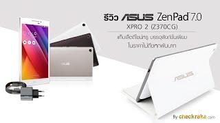 [Review] รีวิว ASUS ZenPad 7.0 (Z370CG) แท็บเล็ต 7 นิ้ว ฟีเจอร์จัดเต็มในราคาไม่ถึงหกพันบาท
