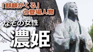 【麒麟がくる】の登場人物・濃姫(演:川口春奈)の生涯