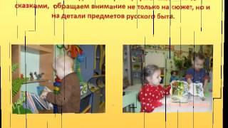 Приобщение детей к истокам русской народной культуры средствами декоративного искусства