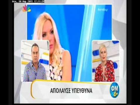 ΦΜ Live - Πρέκας σε Αννίτα: