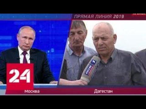 Президент пообещал дагестанским ополченцам статус ветеранов - Россия 24